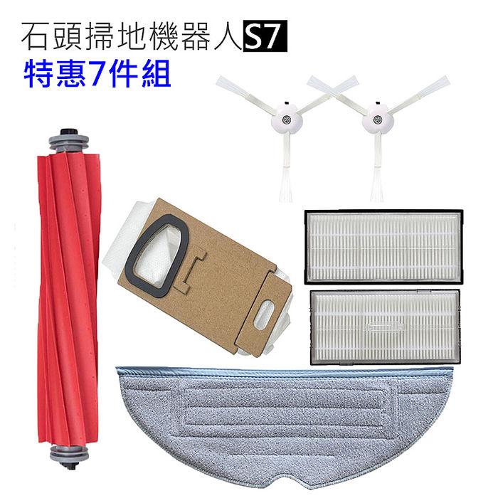 小米石頭掃地機器人 S7 T7  配件組7入(副廠)