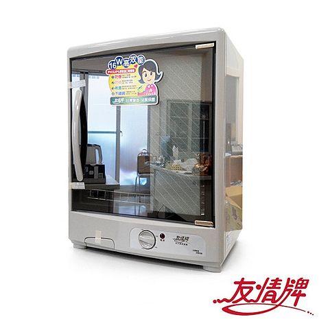 【友情牌】紫外線殺菌烘碗機 PF-3853
