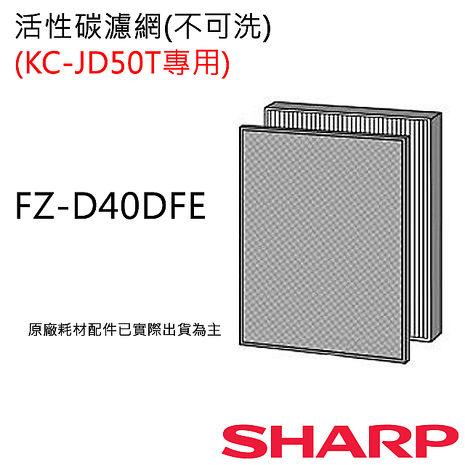 【夏普SHARP】清淨機KC-JD50T專用(活性碳濾網FZ-D40DFE)