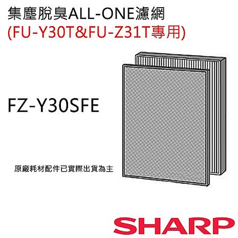 【夏普SHARP】 all-in-one過濾網(FU-Z31T&FU-Y30T專用)FZ-Y30SFE