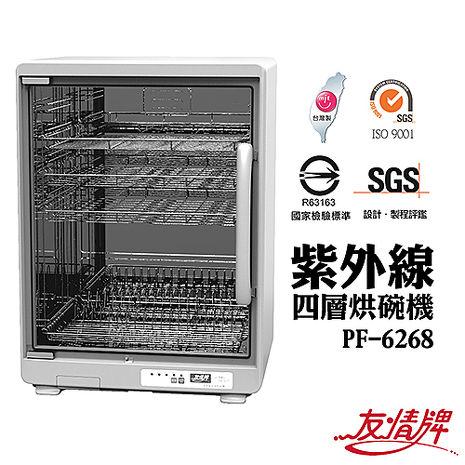【友情牌】99公升紫外線殺菌四層烘碗機 PF-6268
