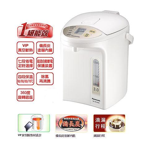 【國際牌 Panasonic】 3公升微電腦1級能效熱水瓶 NC-BG3000