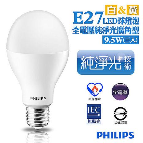 【飛利浦PHILIPS】LED 9.5W E27全電壓廣角純淨光LED球燈泡 黃/白 (三入/組)黃光