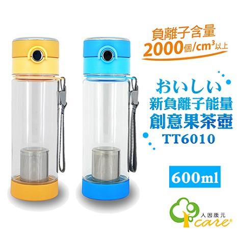 【人因康元ErgoCare】600ml新負離子能量創意果茶壺 TT6010鮮橙黃