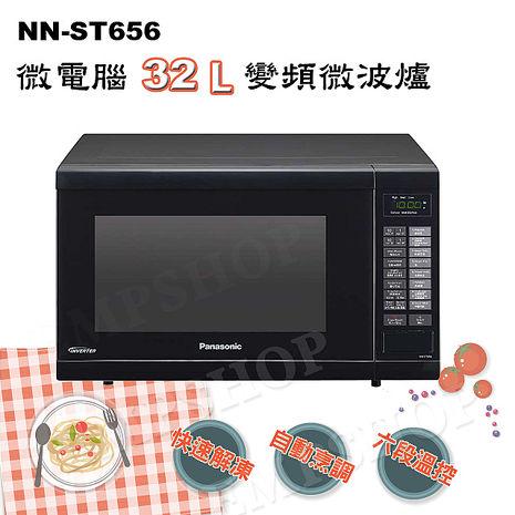 【國際牌Panasonic】32L變頻微電腦微波爐NN-ST656