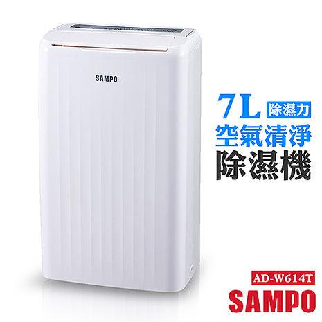 【聲寶SAMPO】7L除濕力空氣清淨除濕機 AD-W614T