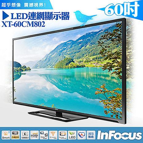 【富可視InFocus】60吋LED連網液晶顯示器 XT-60CM802