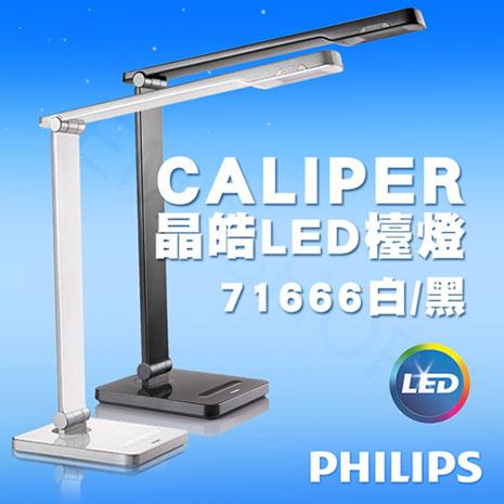 【飛利浦PHILIPS】CALIPER 晶皓LED檯燈 71666 白/黑白色