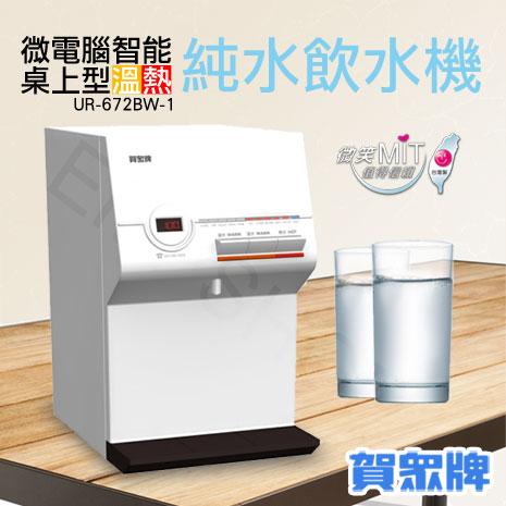 送梅森瓶3入+基本安裝【賀眾牌】智能型微電腦桌上溫熱純水飲水機 UR-672BW-1