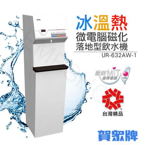 送梅森瓶3入+基本安裝【賀眾牌】微電腦冰溫熱磁化落地型飲水機 UR-632AW-1