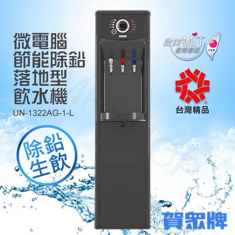 送梅森瓶3入+基本安裝【賀眾牌】微電腦節能除鉛落地型飲水機 UN-1322AG-1-L