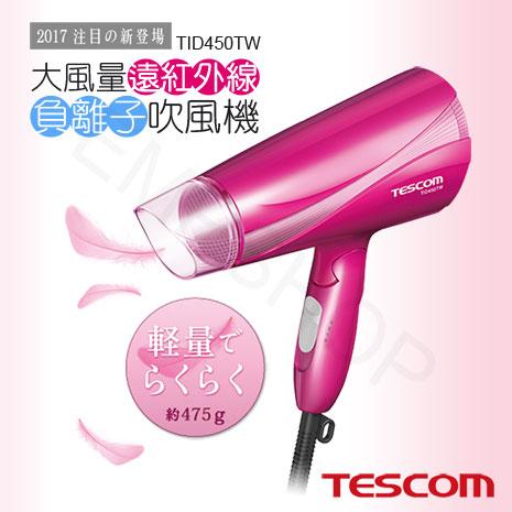 日本TESCOM大風量遠紅外線負離子吹風機 TID450TW