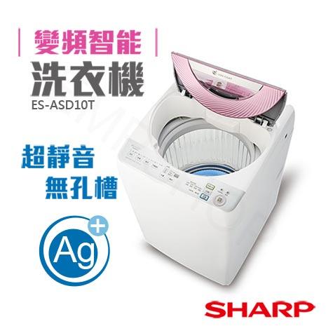 【夏普SHARP】超靜音無孔槽變頻智能洗衣機 ES-ASD10T