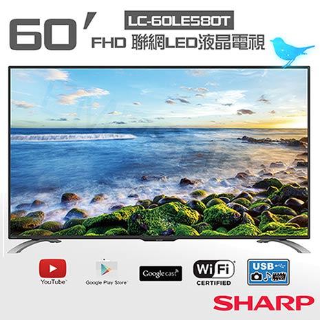 【夏普SHARP】60吋FHD 聯網LED液晶電視 LC-60LE580T