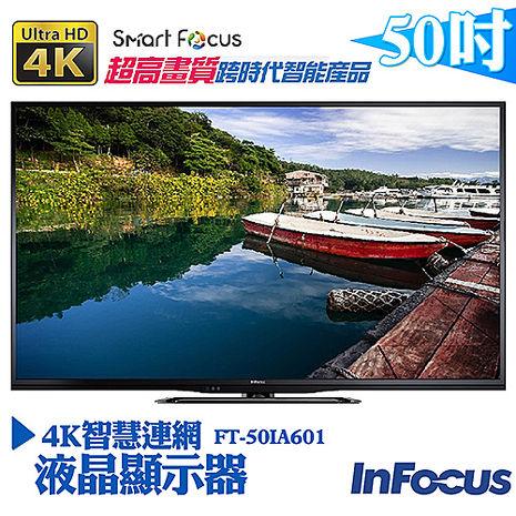 【富可視InFocus】50吋4K智慧連網液晶顯示器+視訊盒 FT-50IA601