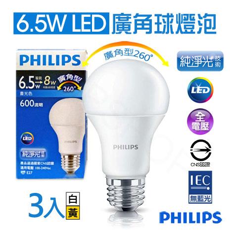 【飛利浦Philips】6.5W E27全電壓260度廣角純淨光LED球燈泡 (三入)黃光