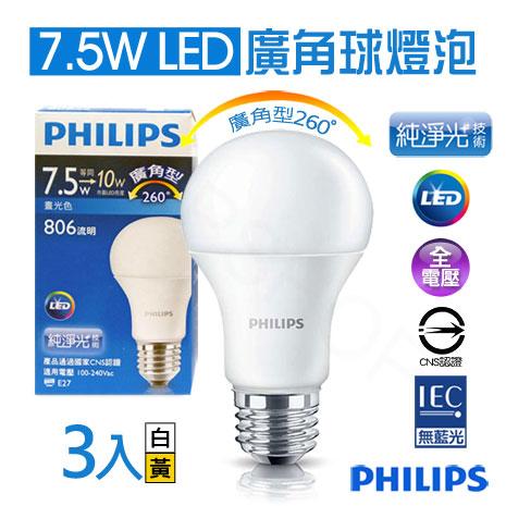【飛利浦Philips】7.5W E27全電壓廣角純淨光LED球燈泡 (三入)白光