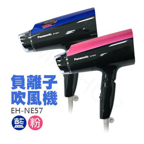 【國際牌Panasonic】 負離子吹風機 EH-NE57粉