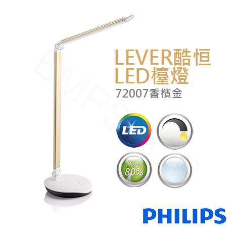 【飛利浦PHILIPS】LEVER酷恒LED檯燈 72007 香檳金