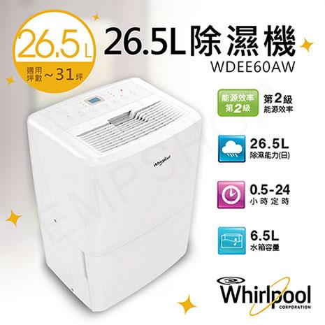 【惠而浦Whirlpool】26.5L除濕機 WDEE60AW(能源效率2級)