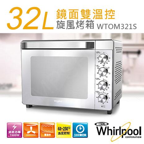Whirlpool惠而浦 32L鏡面雙溫控旋風烤箱 WTOM321S