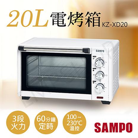 【聲寶SAMPO】20L電烤箱 KZ-XD20