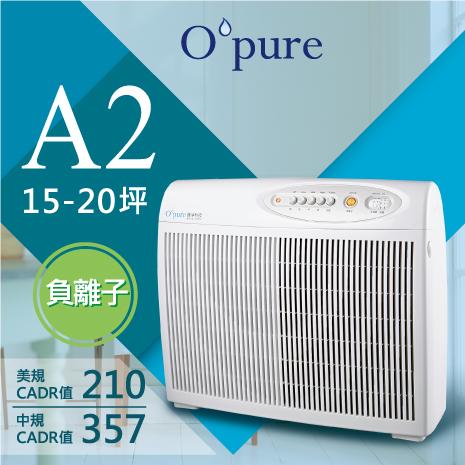 【Opure 臻淨】A2 高效抗敏HEPA負離子空氣清淨機 阿肥機 (10-15坪)☆臻淨品牌月◆