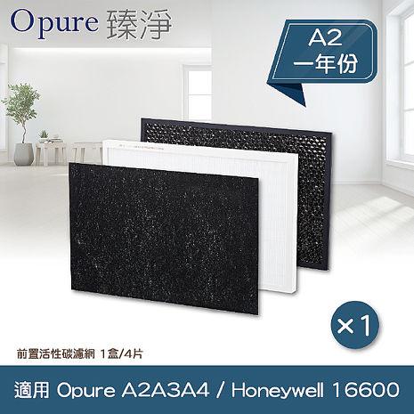 【Opure 臻淨】A2 (三層濾網組)抗敏HEPA 空氣清淨機 適用Honeywell 16600☆臻淨品牌月◆