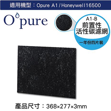 【Opure 臻淨】A1(第一層)活性碳濾網 抗敏空氣清淨機適用 Honeywell 16500及3M MFAC-01【臻淨原廠耗材(盒裝)】