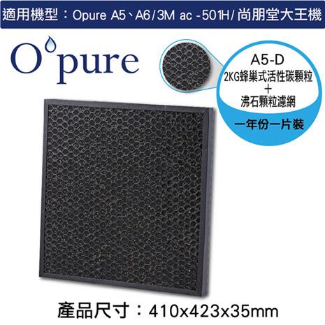 【Opure 臻淨】A5.A 6強效除臭高效抗敏HEPA空氣清淨機(第一層)蜂巢式活性碳顆粒沸石顆粒濾網 (A5-D) 臻淨原廠耗材(盒裝)