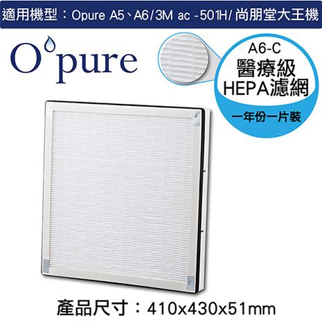 【Opure 臻淨】 A5、A6強效除臭醫療級HEPA空氣清淨機第二層醫療級HEPA濾網【臻靜原廠耗材(盒裝)】