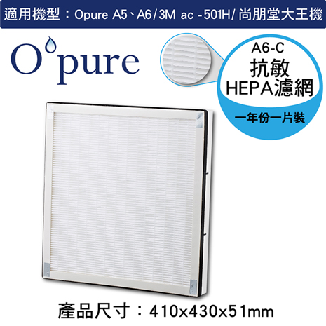 【Opure 臻淨】 A5、A6強效除臭 高效抗敏HEPA空氣清淨機第二層高效抗敏HEPA濾網A6C【臻靜原廠耗材(盒裝)】