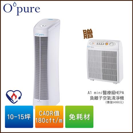 【Opure 臻淨】 A7 免耗材靜電集塵電漿殺菌DC直流節能空氣清淨機