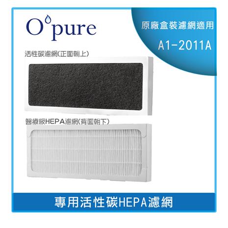 【Opure 臻淨】 HEPA空氣清淨機 A1-2011A 活性碳Hepa濾網A1-2011B(半年份/一片)【臻淨原廠耗材(盒裝)】