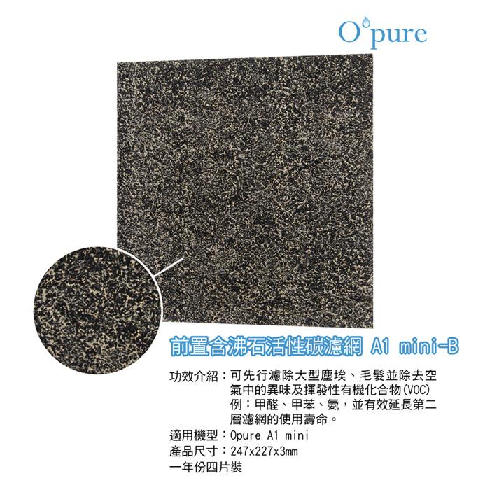 【Opure  臻淨】 A1 mini 第一層含沸石活性碳濾網(A1 mini-B) 適用Honeywell 16300