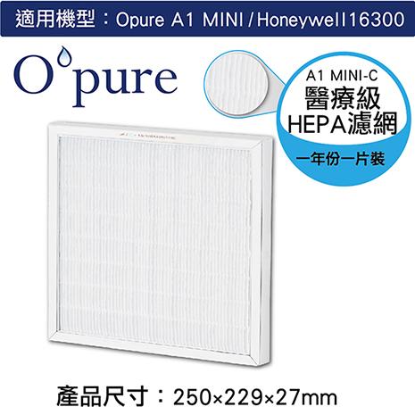 【Opure 臻淨】A1 mini 第二層醫療級HEPA濾網 (A1 mini-C) 適用Honeywell 16300