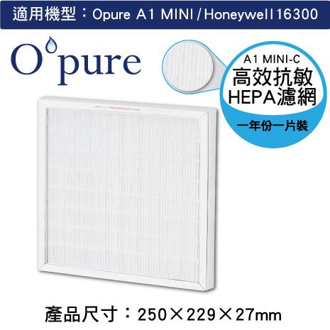 【Opure 臻淨】A1 mini 第二層高效抗敏HEPA濾網 (A1 mini-C) 適用Honeywell 16300