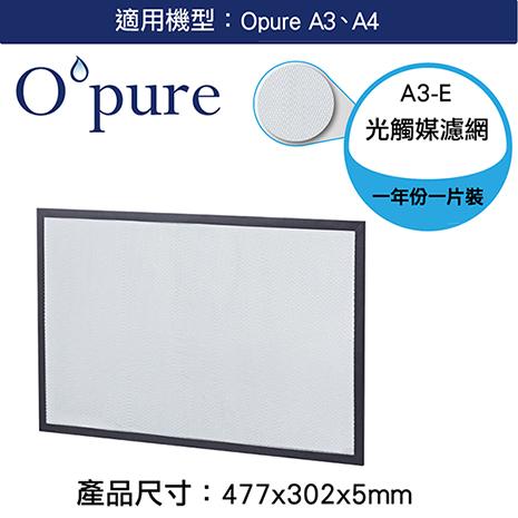 【Opure 臻淨】A3/A4 空氣清淨機(第四層)光觸媒濾網(A3-E) 【臻淨原廠耗材(盒裝)】