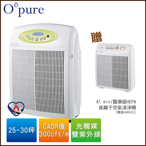 【Opure 臻淨】新A5 醫療級HEPA光觸媒殺菌DC節能空氣清淨機﹝A4加強版﹞-家電.影音-myfone購物