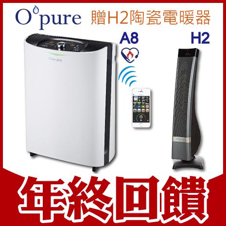 【Opure 臻淨】A8 物聯網加濕抗敏HEPA光觸媒抑菌DC節能空氣清淨機 (遠端智能操控、自動偵測空氣品質)