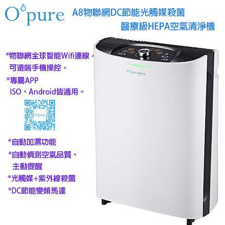 【Opure 臻淨】A8 物聯網DC光觸媒殺菌醫療級HEPA空氣清淨機(特賣)