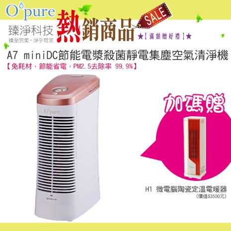【Opure 臻淨】 A7 mini DC直流節能電漿殺菌靜電集塵免耗材空氣清淨機(玫瑰金)