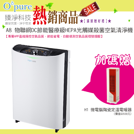 【Opure 臻淨】A8 物聯網DC光觸媒殺菌醫療級HEPA空氣清淨機(遠端智能操控、自動偵測空氣品質)