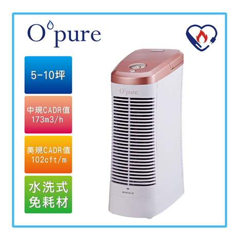 【Opure 臻淨】(5-10坪)A7 mini 免耗材靜電集塵電漿殺菌DC直流節能空氣清淨機