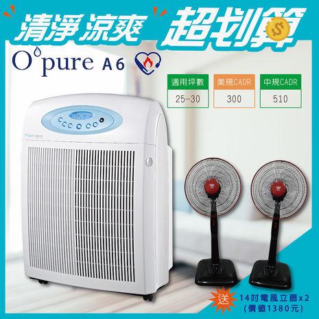 【Opure 臻淨】A6 醫療級HEPA電漿殺菌DC節能空氣清淨機 DC大阿肥機 大王機 高階版 (25-30坪)