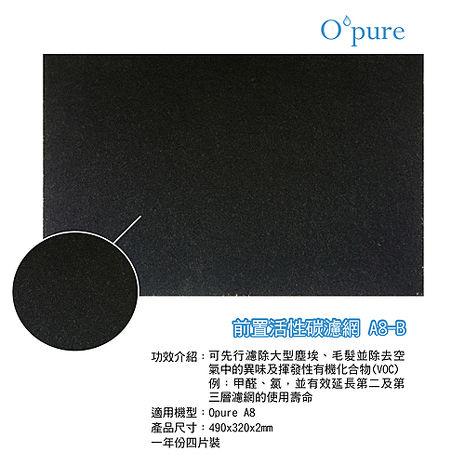 【Opure 臻淨】A8 物聯網醫療級HEPA 光觸媒DC節能 空氣清淨機 第一層活性碳濾網【臻淨原廠耗材盒裝】
