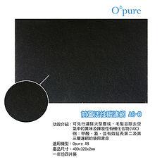 ~Opure 臻淨~A8 物聯網醫療級HEPA 光觸媒DC節能 空氣清淨機 第一層活性碳濾