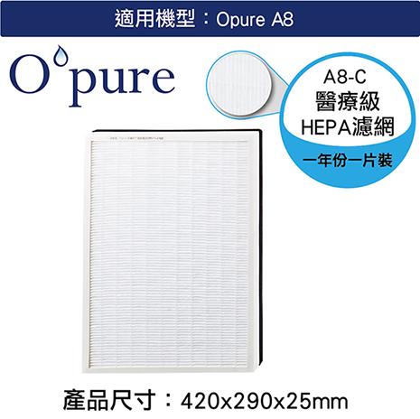 【Opure 臻淨】 A8 第二層HEPA濾網 物聯網醫療級HEPA光觸媒殺菌空氣清淨機 【臻淨原廠耗材(盒裝)】