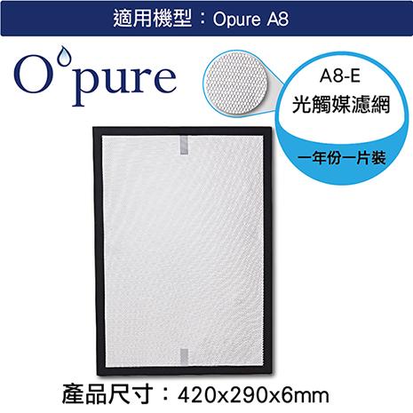 【Opure 臻淨】A8 第四層光觸媒濾網 物聯網高效抗敏HEPA光觸媒抑菌空氣清淨機 【臻淨原廠耗材(盒裝)】