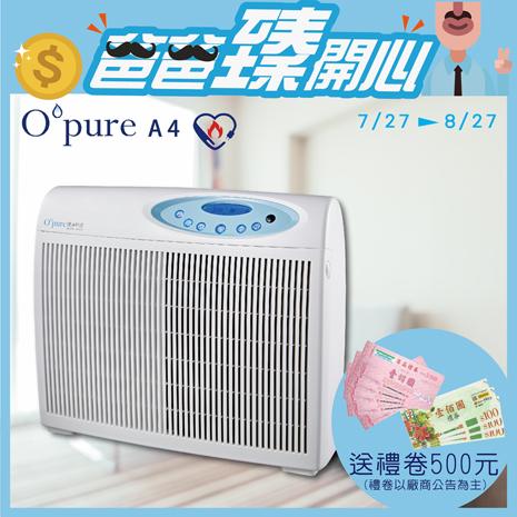 【Opure 臻淨】 A4 醫療級HEPA光觸媒殺菌DC節能空氣清淨機(15~20坪)